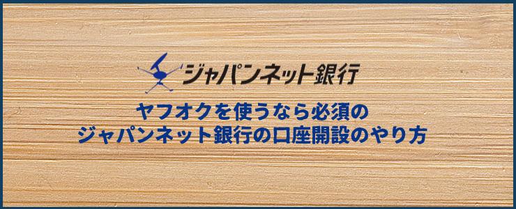 JapanNetBankTop