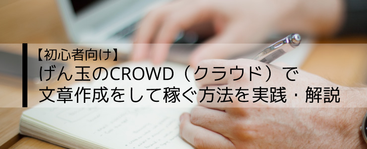How-to-Crowd