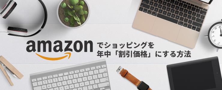AmazonDiscount