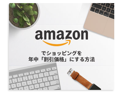 AmazonEnd